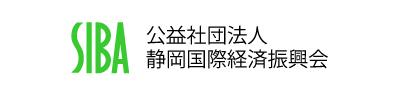 SIBA(シーバ)公益社団法人 静岡県国際経済振興会