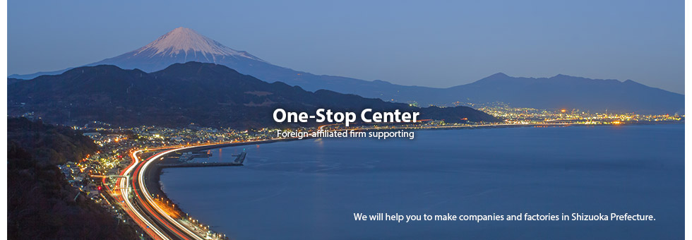 One-Stop Center supports foreign-affiliated firms advancing to Shizuoka Prefecture to build plants or business bases.