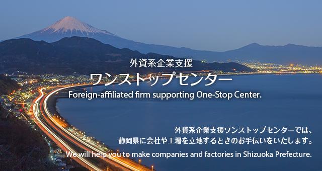 外資系企業支援ワンストップセンターでは、静岡県に会社や工場を立地するときのお手伝いをいたします。