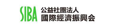 公益社團法人國際經濟振興会 (SIBA)