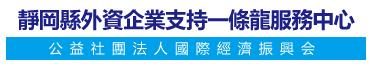 静岡外資系企業支援ワンストップセンター